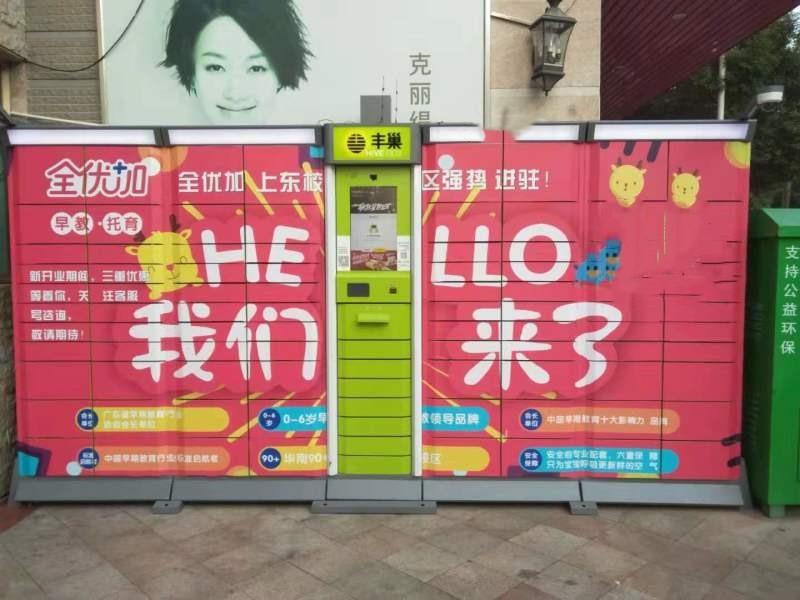 新塘小区快递柜广告-广告投放