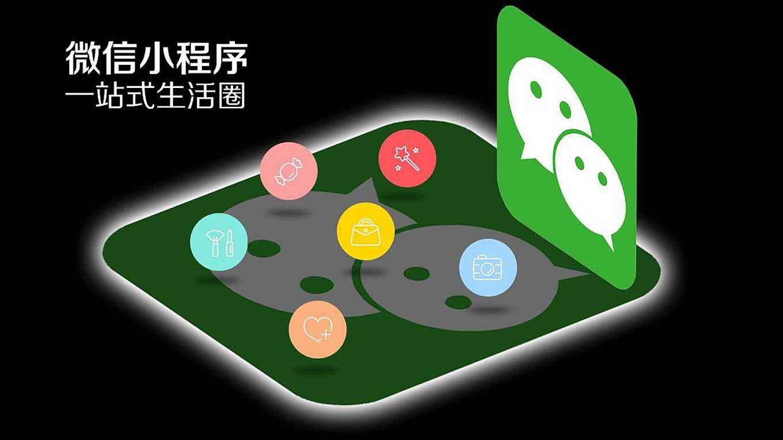 深圳微信小程序的价格是多少上市企业打造-精选海量行业模板